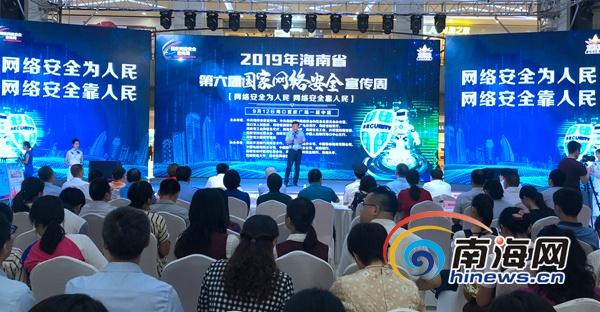 2019年海南省第六届国家网络安全宣传周在海口启动