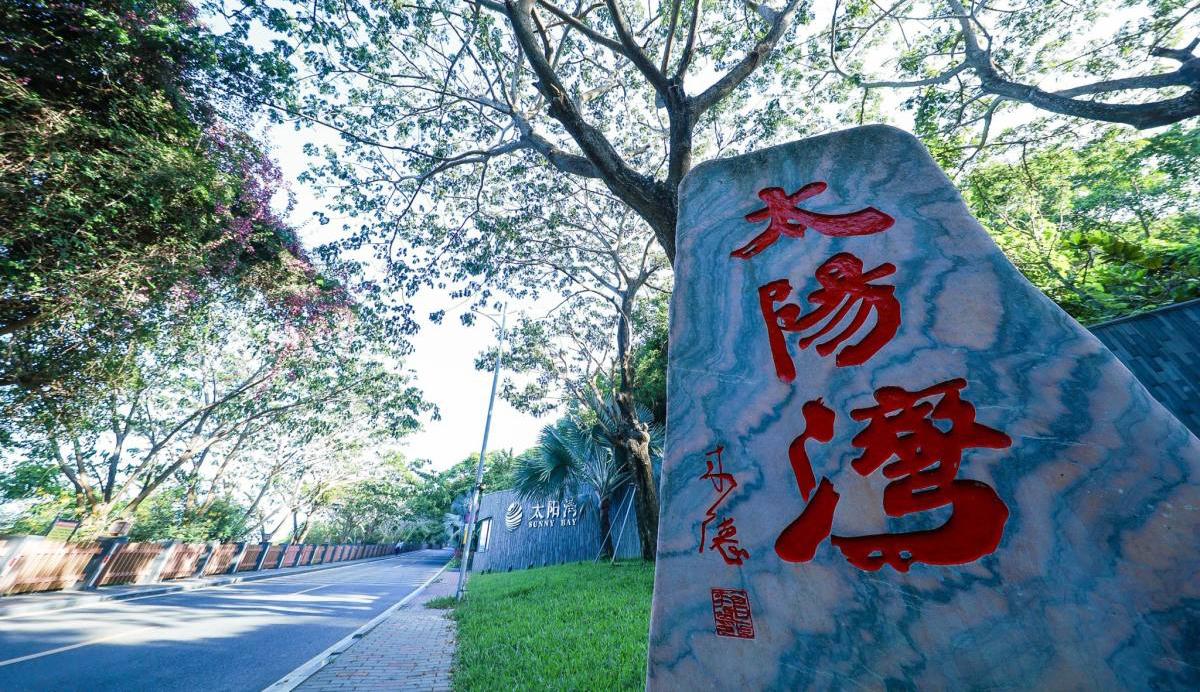 """打卡依山傍海""""网红公路"""" 三亚吉阳区摄影大赛采风团遍览太阳湾路"""